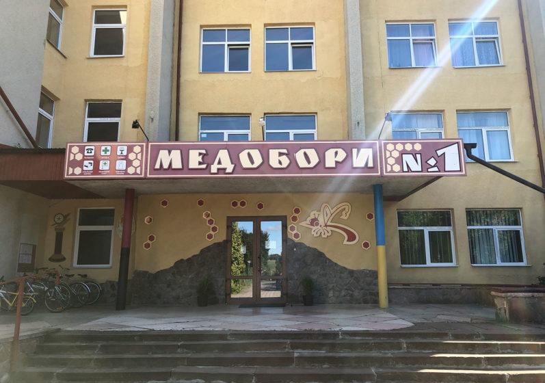 """Вход в санаторий """"Медоборы"""""""